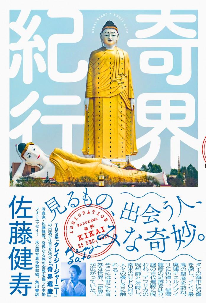 Amazon.co.jp :『奇界紀行』佐藤健寿(角川学芸出版)