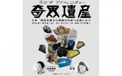 『ラジオアドベンチャー 奇界遺産』放送