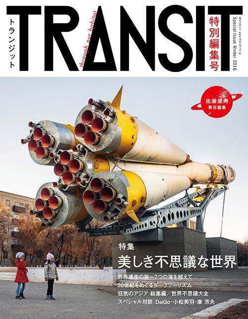 TRANSIT 佐藤健寿 特別編集号 美しき不思議な世界
