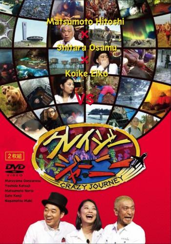 【早期購入特典あり】クレイジージャーニー(クレイジージャー二ー オリジナルステッカー付) [DVD]