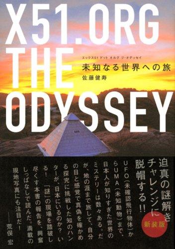 X51.ORG THE ODYSSEY (ソフトカバー)