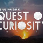 佐藤健寿特別企画展 Quest of Curiosity〜好奇心の冒険 in 大阪