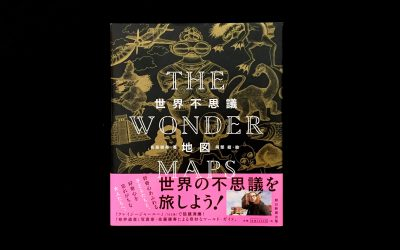 『世界不思議地図 THE WONDER MAPS』刊行