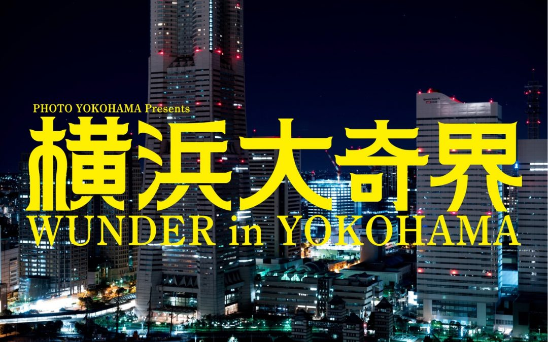写真展「横浜大奇界」開催