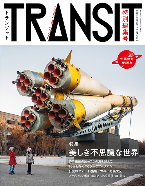 TRANSIT 佐藤健寿 特別編集 美しき不思議な世界