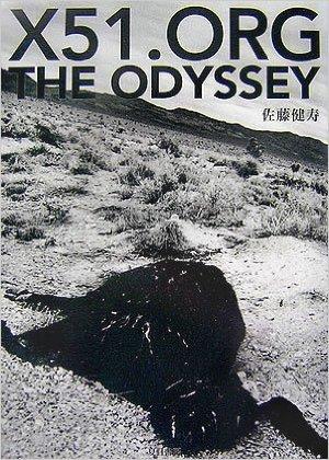 X51.ORG THE ODYSSEY(ハードカバー)