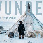 東京・大阪にて佐藤健寿 特別企画展「WUNDER」開催